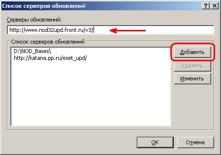Сервера Обновления Nod32 V4 Рабочий
