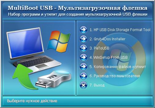 Меню MultiBoot USB