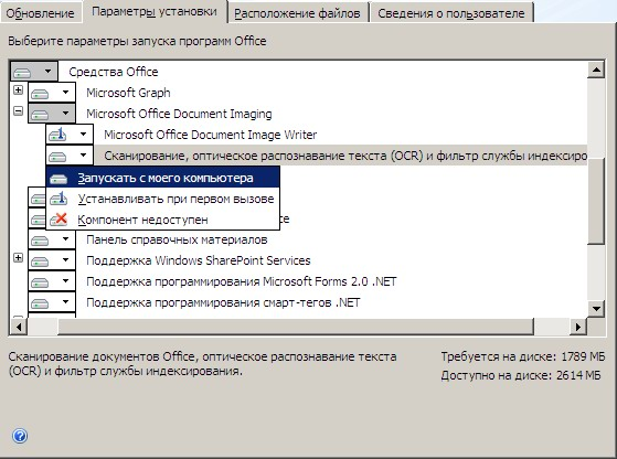 Установка MS Document Imaging 2007
